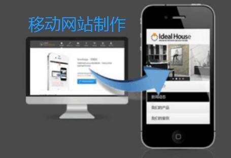 青岛移动网站建设的要素有哪些